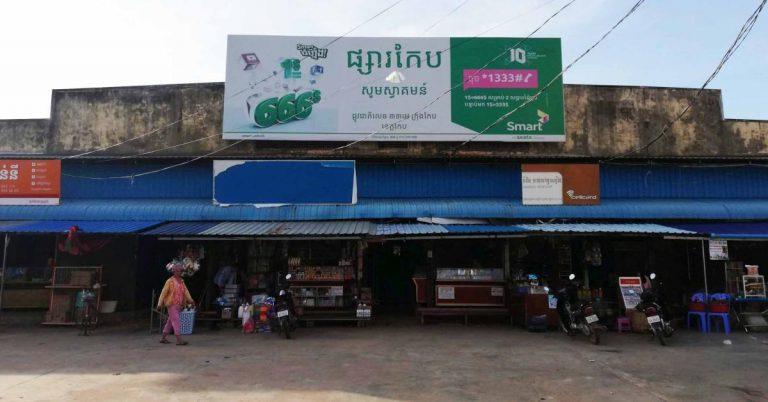 Haupteingang zum Markt in Kep City, Kambodscha.
