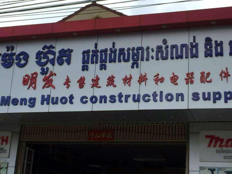 Chinesische Schriftzeichen an kambodschanischem Baumarkt.
