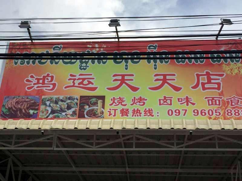 Chinesisches Nudelsuppen-Restaurant