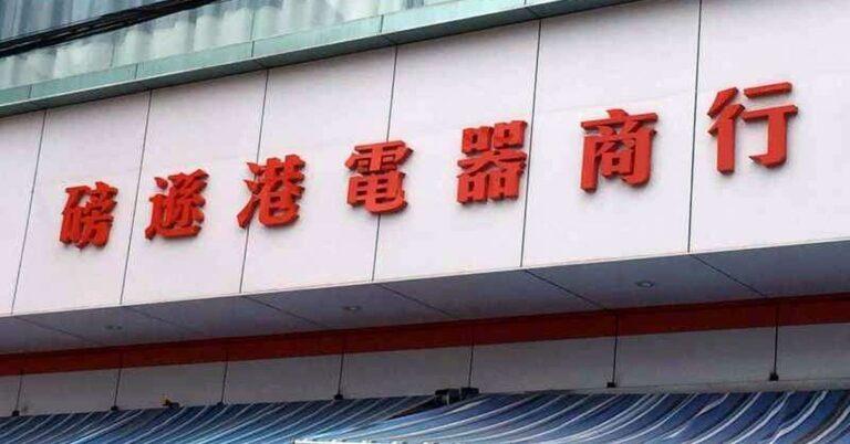 Chinesische Schriftzeichen an Ladenfront