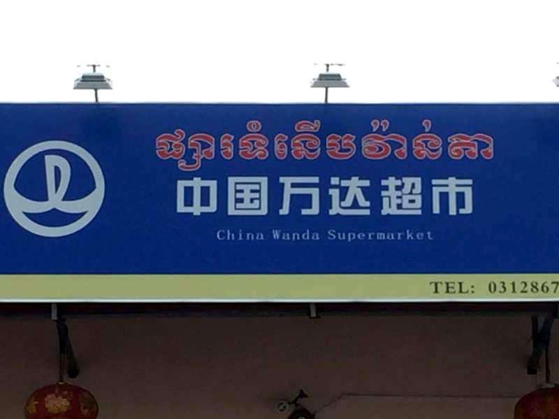 China-Supermarkt in Sihanoukville.