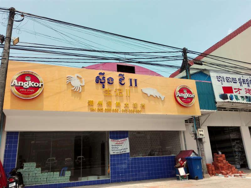 Chinesisches Fischrestaurant in Sihanoukville.