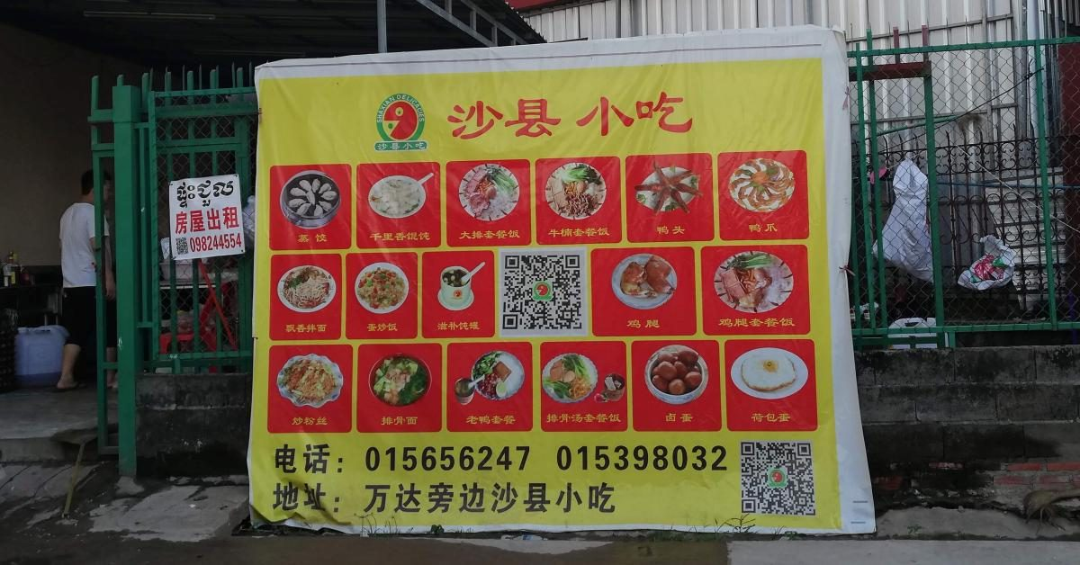 Die Speisekarte eines China-Restaurants in Sihanoukville.